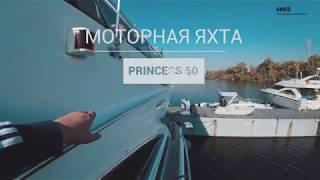 Аренда моторной яхты Princess 50 в Киеве для прогулки по Днепру (обзор яхты)
