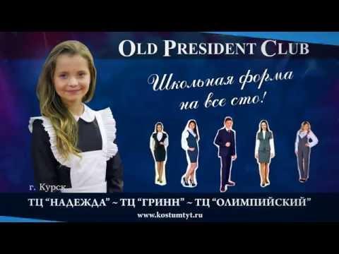 Old President Club - Алиса Кожикина