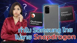 ทำไมมือถือซัมซุงเรือธงในไทยไม่ได้ใช้ Snapdragon อ่ะ?!