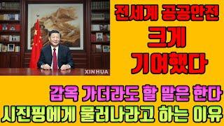 """'우한폐렴' 시진핑 """"중국은 지금 세계 공공안전에 기여…"""