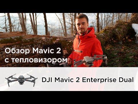 Обзор DJI Mavic 2 Enterprise Dual с тепловизором Flir