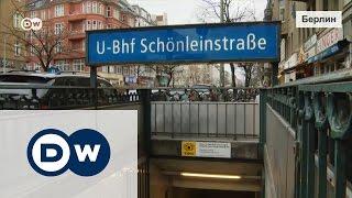 Преступления в берлинском метро   реакция горожан