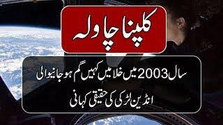 Indian Astronauts Kalpana Chawla Biography In Urdu - Purisrar Dunya