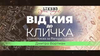 Уроки історії. Від Кия до Кличка. Історія Києва за півтори години