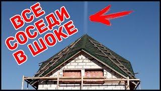 Эта крыша повергла всех в шок | Архитекторы недоумевают КАК?