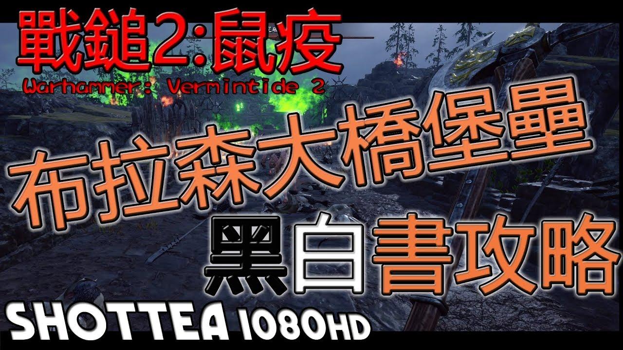 《ShotTea》『戰鎚2 : 鼠疫』「動作冒險」布拉森大橋堡壘 - 黑白書攻略 - YouTube