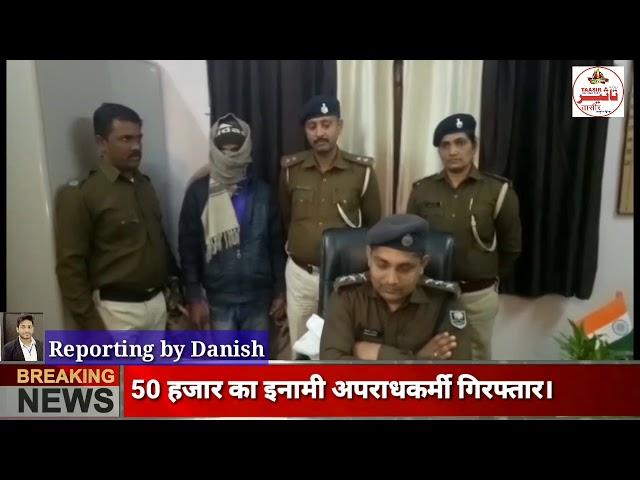 बिहार शरीफ : इनामी अपराधकर्मी गिरफ्तार