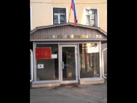 Иск в Волжский суд Саратова