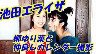 【関連動画】 池田エライザ 森のくまさん https://www.youtube.com/watc...