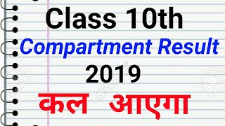 Class 10th compartment result 2019 / 10 compartment result kab aayega / compartment exam result 2019
