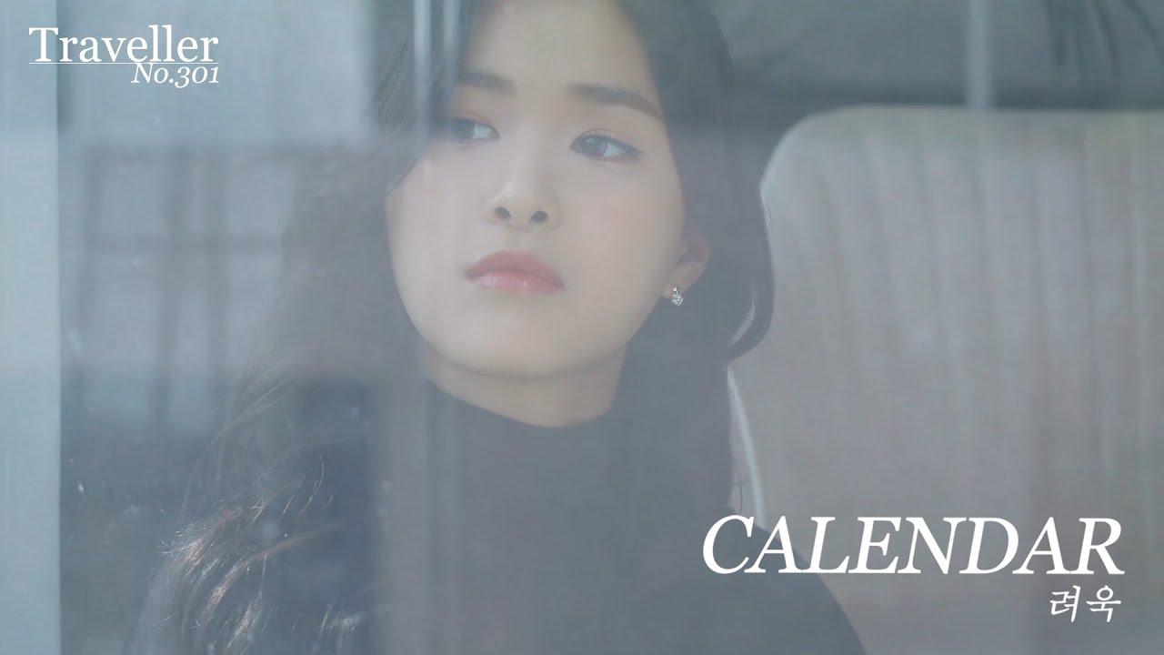 [Traveller, No. 301] 려욱(RYEOWOOK) - Calendar Official MV
