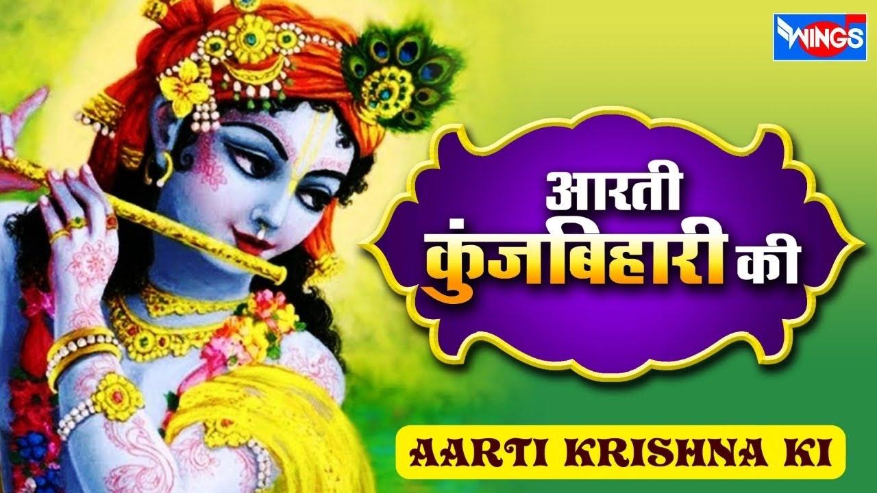 Aarti Kunj Bihari Ki : Krishna Ki Aarti | आरती कुञ्ज बिहारी की : कृष्ण की आरती | Krishna Bhajan