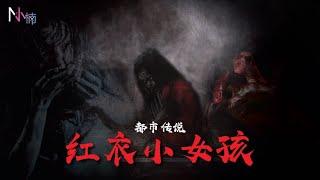 【灵异事件】无人不知的都市传说!台湾红衣小女孩真实身份到底是?....