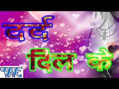 HD दर्द दिल के - Ritesh Pandey - Dard Dil Ke - Casting - Bhojpuri Sad Songs 2015