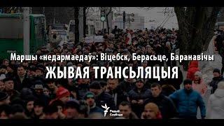 Маршы «недармаедаў»: Віцебск, Берасьце, Баранавічы. УЖЫВУЮ | Марши «нетунеядцев»