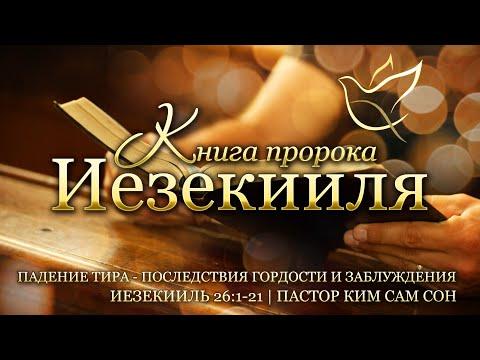 26.11.2020 | Иезекииль 26:1-27 | Падение Тира   последствия гордости и заблуждения
