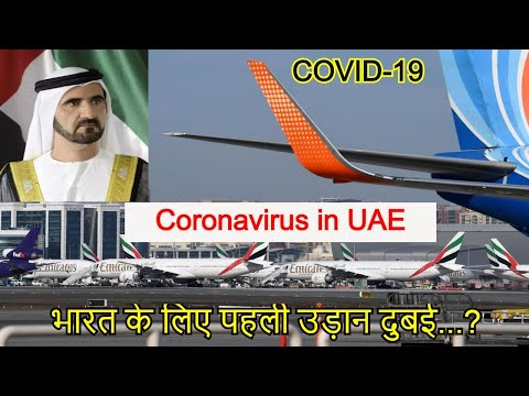 COVID-19: First Flight to India from Dubai Airport