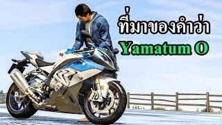 [เล่าเรื่อง] ความเป็นมาของ Yamatum O