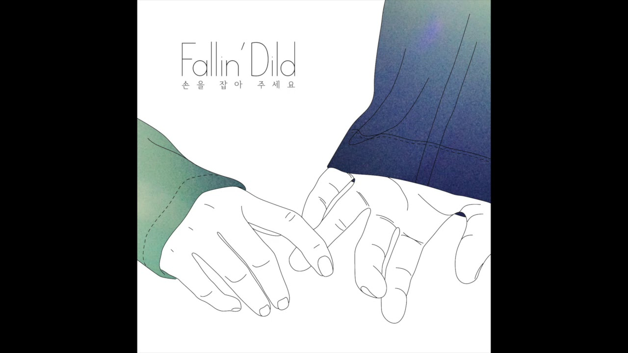 Fallin' dild 폴린딜드 Please hold my hand 손을 잡아주세요 OFFICIAL