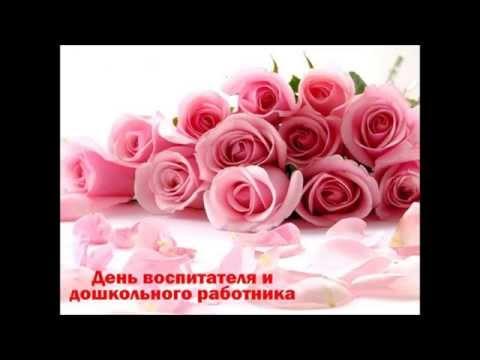 Поздравляю С Днём Воспитателя!!!