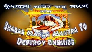 Maran Mantra To Destroy Enemies : Dhumavati Shabar Mantra
