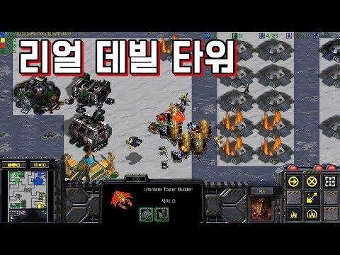 스타크래프트 리마스터 유즈맵 [리얼 데빌 타워] Real Devil Tower(Starcraft Remastered use map)