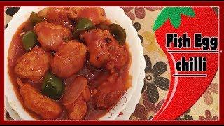 Fish Egg chilli || Bengali macher dimer recipe ||  Bengali Macher Dimer borar tarkari