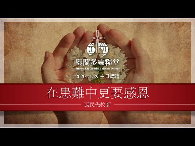 2020.11.29 在患難中更要感恩 - 張民先牧師