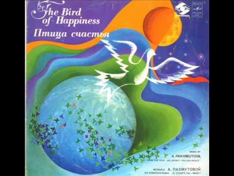 VIA Здравствуй, Песня - Птица Счастья