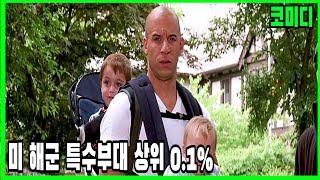 [영화리뷰 결말포함] 해군 특수부대 상위 0.1%가 애…