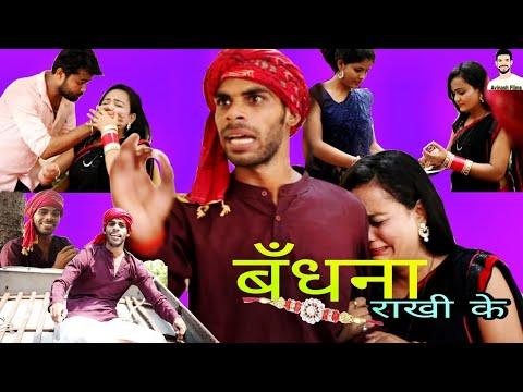 啶班ぞ啶栢 啶膏啶啶多げ !!啶班ぞ啶栢 啶曕 啶ぇ啶ㄠぞ!!  Rakhi ke badhna  A film by Avinash Tiwari