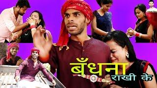 राखी स्पेशल !!राखी के बधना!!  Rakhi ke badhna  A film by Avinash Tiwari