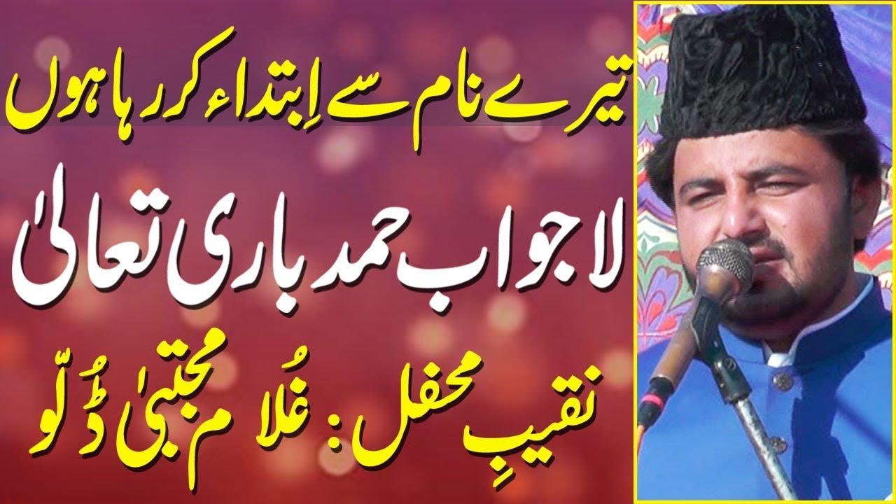 Top Beautiful New Hamd E Bari Tala Naqabat Poetry By ...