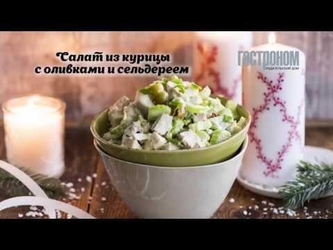 Cалат из курицы с оливками и сельдереем