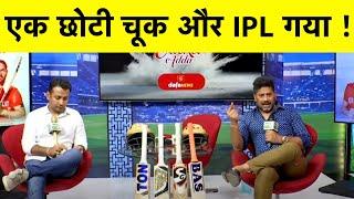 AAJ KA AGENDA: BCCI, सावधान एक और चूक, और IPL हो जाएगा बंद #IPL2021 | SPORTS TAK