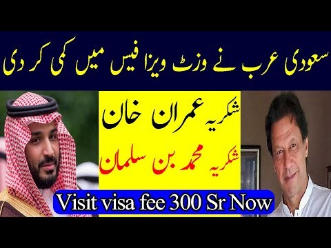 Saudi Arabia reduces visa fee to 300 Riyal for Pakistani workers on PM Imran Khan's request