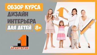 ОБЗОР ПОЛНОГО ВИДЕОКУРСА \