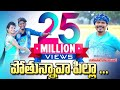 Pothunnava Pilla Video Song DJ Song 2019||Latest Folk Song||ML MUSIC Telugu || Telangana Folk Songs