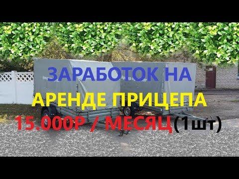 ЗАРАБОТОК НА АРЕНДЕ ЛЕГКОВОГО ПРИЦЕПА/Урок №4