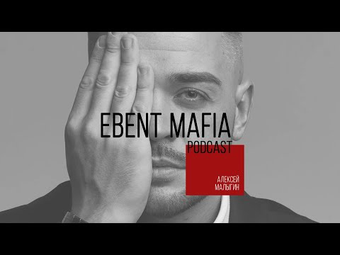EBENT MAFIA podcast #1 / Алексей Малыгин / Лучший ведущий