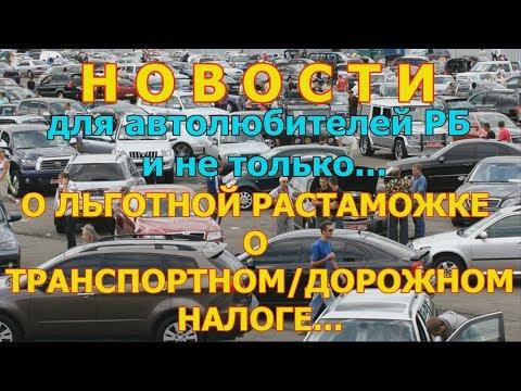 """НОВОСТИ апрель 2019, """"льготная растаможка авто в РБ"""", """"транспортный/дорожный налог""""..."""