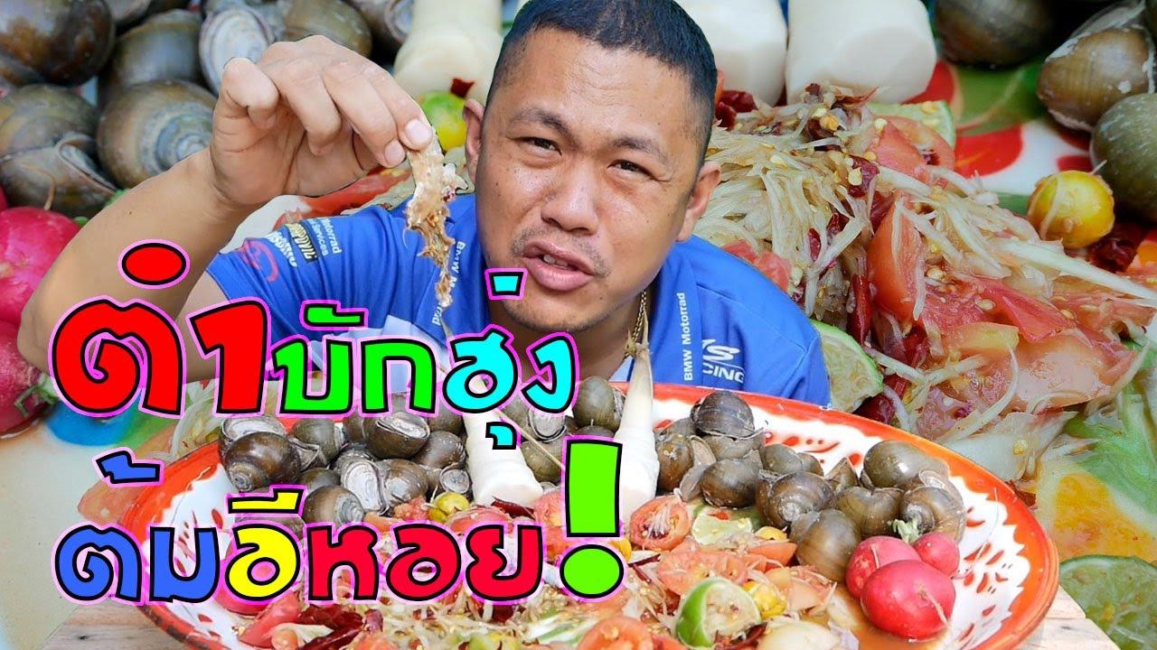 ตำบักฮุ่งต้มหอยนาบ้านๆ ต้มหน่อไม้ไร่สดๆ   พี่จ่า