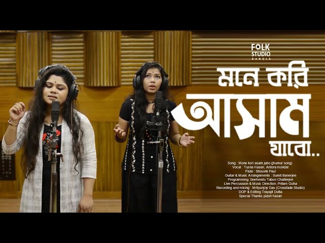 Mone Kori Assam Jabo (New Version) Jhumur Song | Tusha & Antora | Folk Studio Bangla New Songs 2020