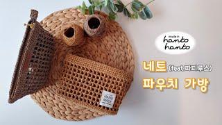 [코바늘가방]나무로 만든 듯한 네트 파우치 가방♥ 완전…