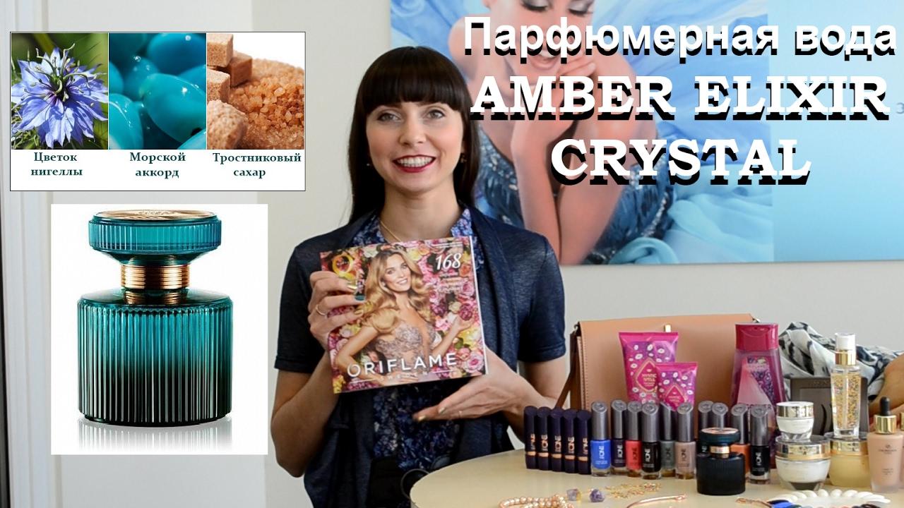 Amber Elixir Crystal обзор новинки 3 каталога 2017 Youtube