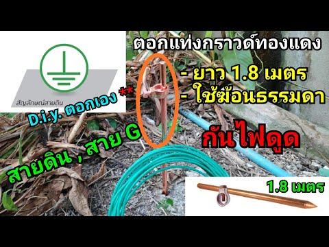 (D.i.y.) วิธีตอกแท่งกราวด์ + หลักดิน + สำหรับกันไฟฟ้าดูด