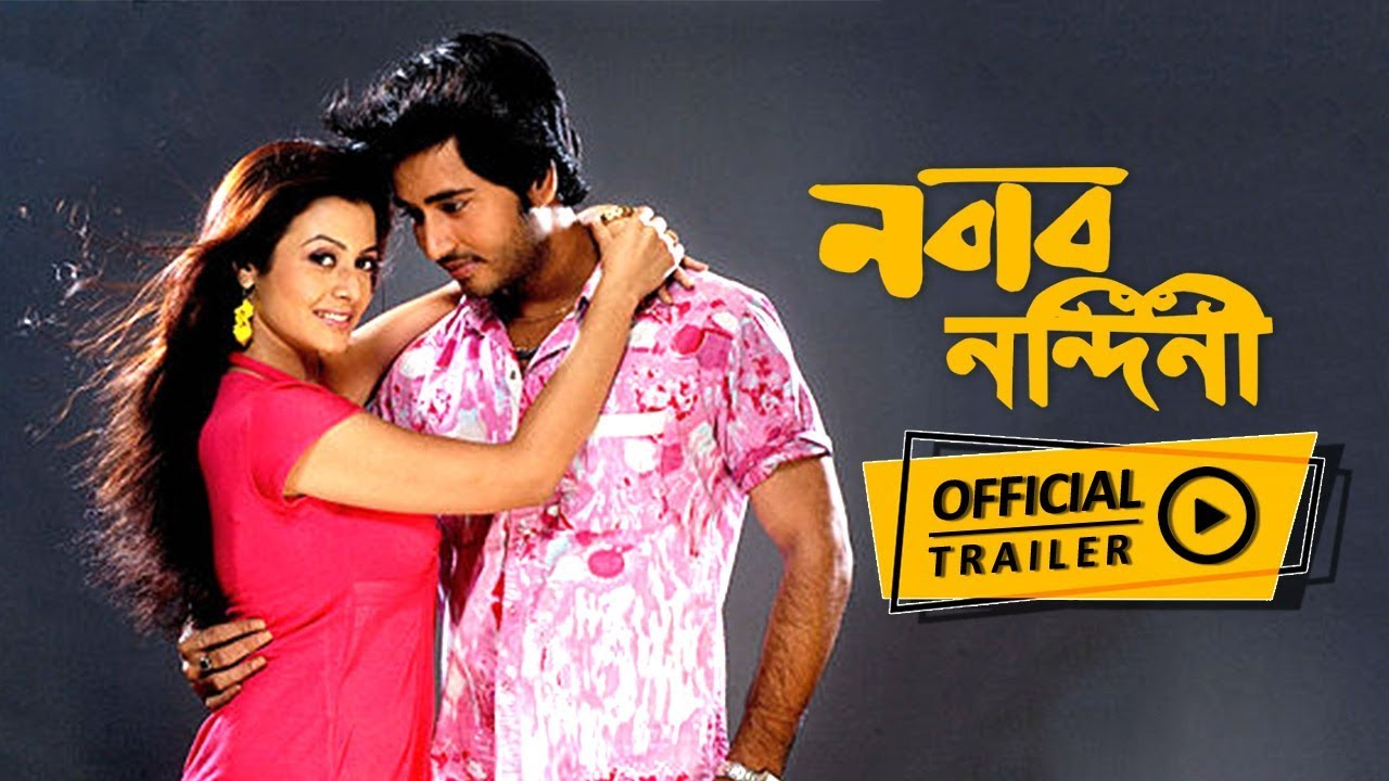 bengali movie nabab nandini mp3 songs