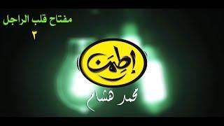3 - مفتاح قلب الراجل | محمد هشام