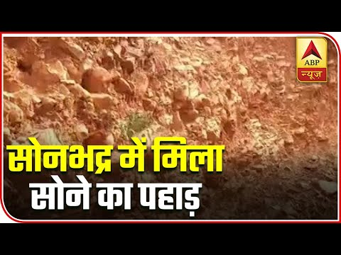 Sonbhadra: Goldmine With Over 3,000 Tonne Reserve Found | ABP News