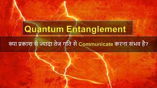 Is Faster than Light Communication possible through Quantum Entanglement in Hindi?